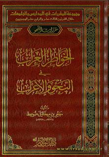 تحميل كتاب الخواطر العراب فى النحو والإعراب pdf جبرين ميخائيل صومط