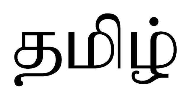 тамильский