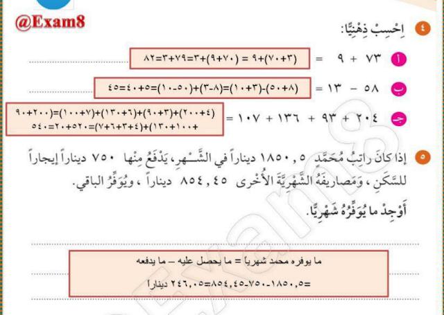إجابة مراجعة الوحدة الأولى من نماذج اختبارات رياضيات للصف السادس إعداد نشوي محمود 2016-2017