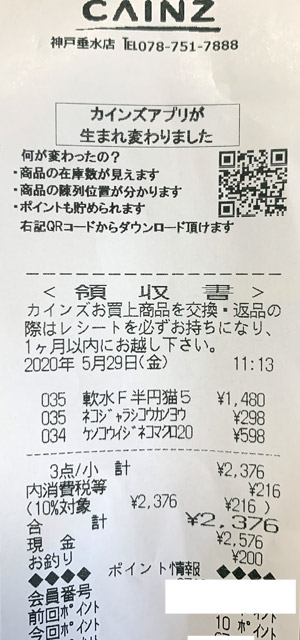 カインズ 神戸垂水店 2020/5/29 のレシート