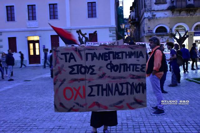 Συγκέντρωση και πορεία των φοιτητών του Τμήματος Θεατρικών Σπουδών στο Ναύπλιο