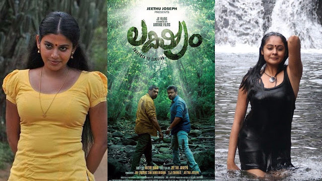 Lakshyam Malayalam Movie