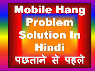 Mobile Hang Problem Solution In Hindi, why your mobile hang