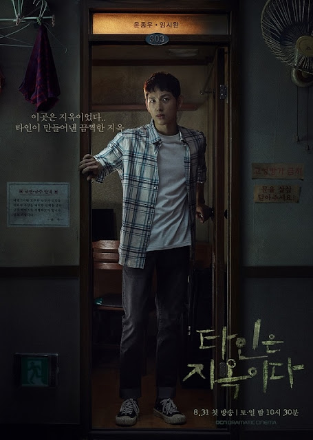 Drama Korea Strangers From Hell (2019) wallapper
