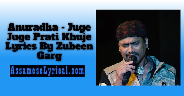 Anuradha - Juge Juge Prati Khuje Lyrics