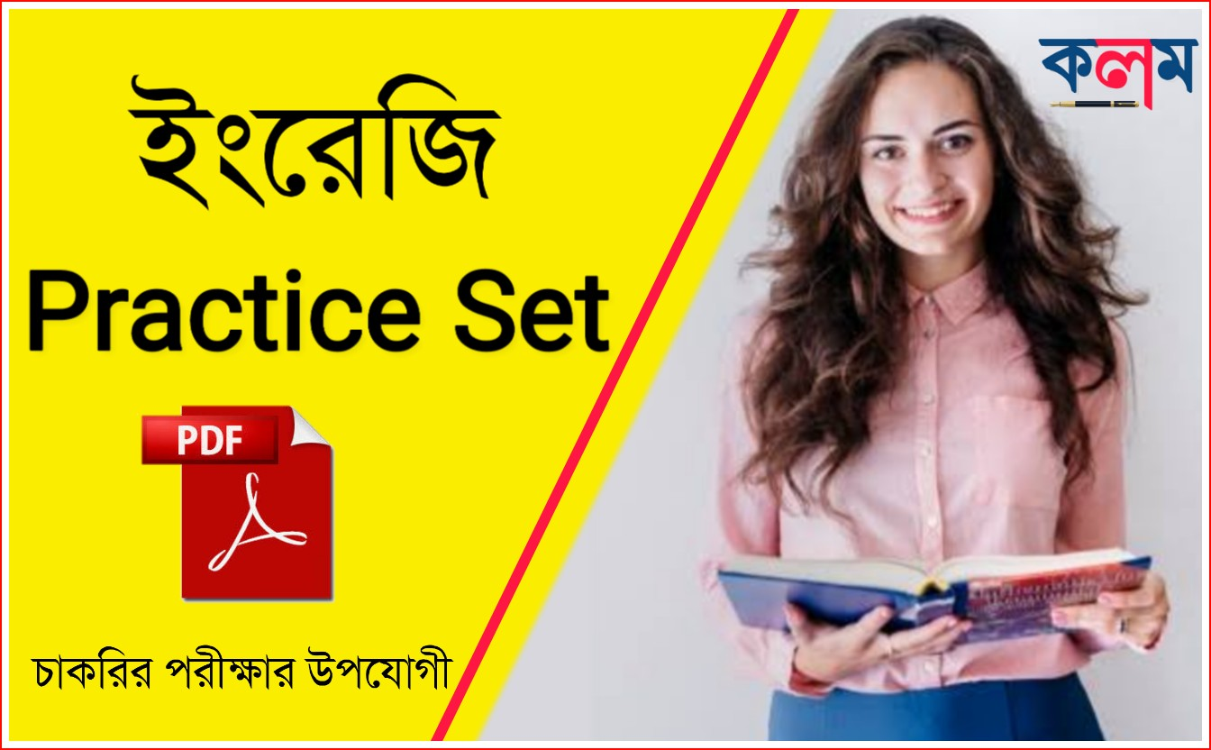 English Practice Set PDF Download for WBCS/ICDS/WB Police/MTS/PTET/CTET and All Competitive Exams - ইংরেজি প্র্যাকটিস সেট