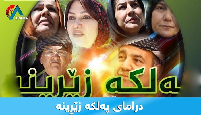 dramay palka zerina alqay 32