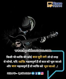 किसी भी व्यक्ति की | Inspirational Quotes | Whatsapp Status