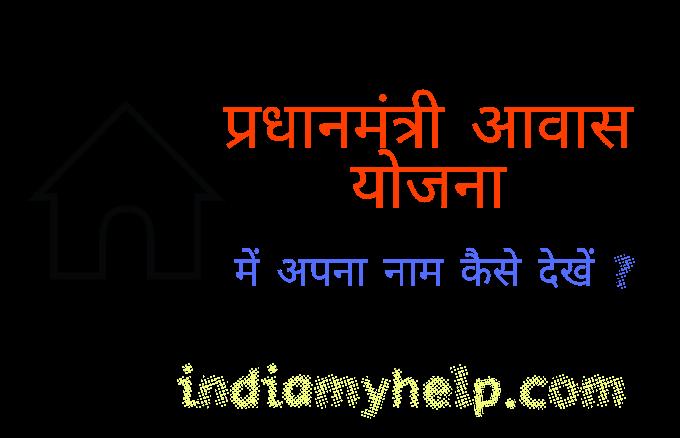 प्रधानमंत्री आवास योजना ग्रामीण सूची | प्रधानमंत्री आवास योजना की लिस्ट कैसे देखें।