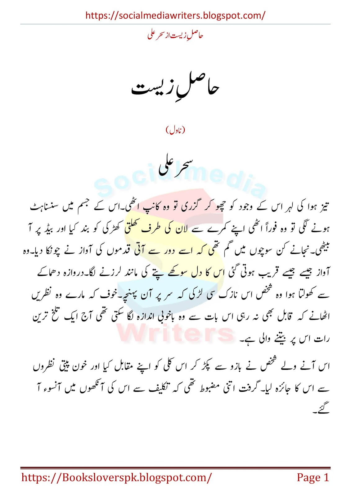 Hasil E Zeest Novel Pdf