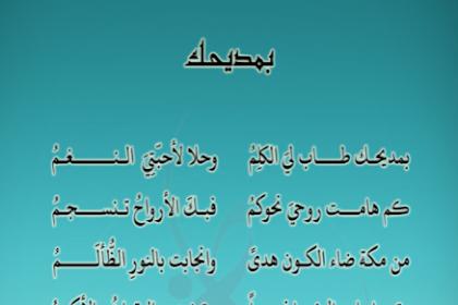 Lirik sholawat Bimadihika dari azzahir pekalongan (arab dan indo)