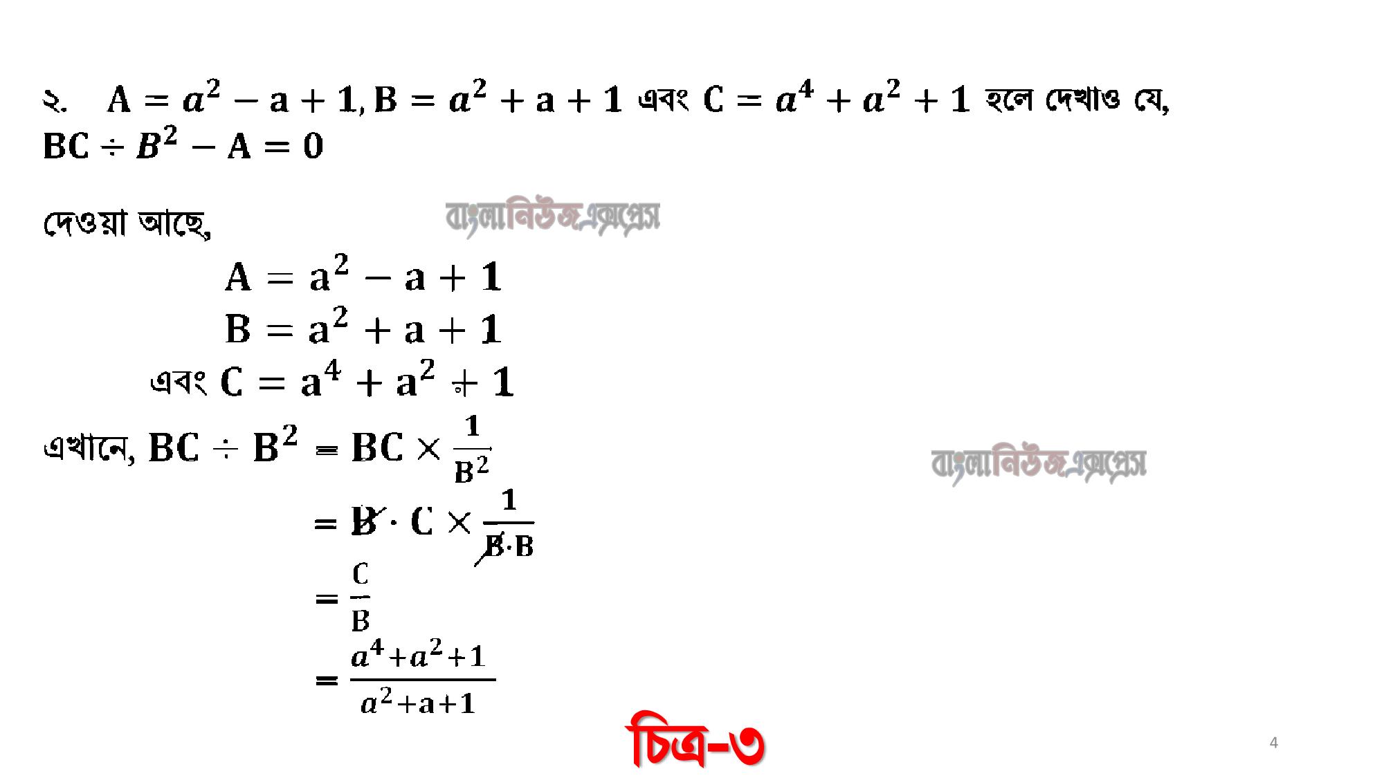 বীজগণিতীয় রাশির গুণের ক্ষেত্রে গুণের  সূচক বিধি ও বণ্টন বিধি উদাহরণসহ করার জন্য গুণের বিধিগুলাে  উদাহরণসহ  উল্লেখ কর।,  A = a2 = a + 1. ,B = a2 + a + 1এবংC = a4 + a2 + 1 হলে দেখাও যে, BC : B2 – A = 0. https://www.banglanewsexpress.com/