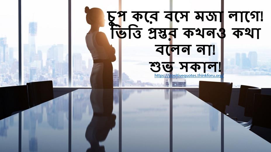 সুপ্রভাত উক্তি বেঙ্গলীতে, শুভ সকাল শুভেচ্ছার শুভেচ্ছা, বেঙ্গলীতে শুভ সকাল বার্তা, শুভ মর্নিং কোটস বেঙ্গল, শুভ সকাল শায়রি বেঙ্গলীতে ,good morning quotes in bengali,good morning wishes in bengali,good morning message in bengali,good morning quotes bengali,good morning shayari in bengali