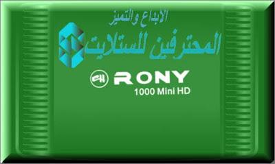 احدث سوفت وير RONY 1000 MINI HD  الاخضر