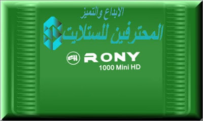 احدث ملف قنوات  RONY 1000 MINI HD  الاخضر