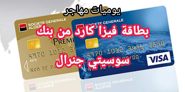 كيفية طلب بطاقة فيزا كارد في الجزائر