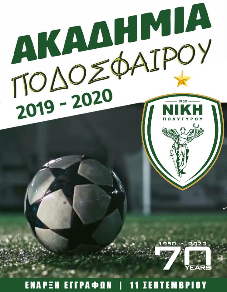 Οι εγραφές της ακαδημίας  NIKH ACADEMY   2019-2020 (βίντεο)