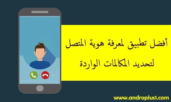 تطبيق لمعرفة المتصل