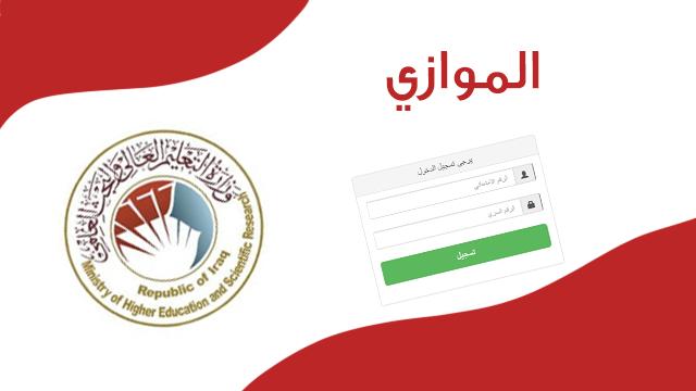 وزارة التعليم العالي تعلن عن فتح التقديم على قناة الموازي للعام 2019- 2020.