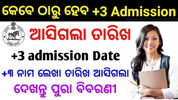 +3 Admission Odisha SAMS +3 e-admission 2019-20 full process