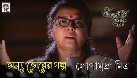 Onnyo Bhorer Golpo by Lopamudra Mitra