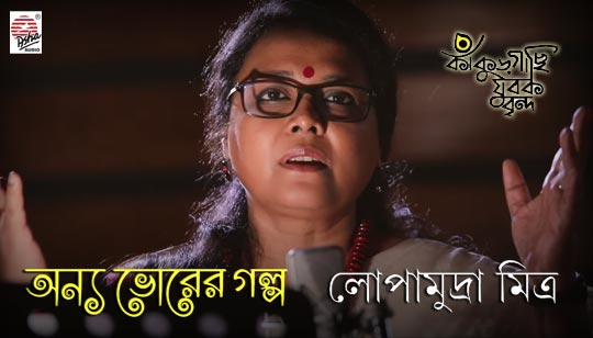Onnyo Bhorer Golpo Full Lyrics Song (অন্য ভোরের গল্প)