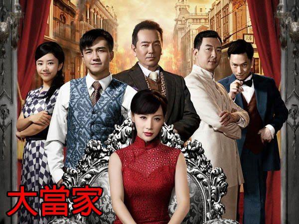 Người Kế Thừa Gia Nghiệp - The Master Of House (2014) Big