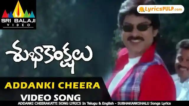 ADDANKI CHEERAKATTI SONG LYRICS In Telugu & English - SUBHAKANKSHALU Songs Lyrics