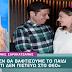 Γιάννης Σαρακατσάνης: «Δε θα κάνουμε βάφτιση γιατί δεν πιστεύω στο Θεό» (video)