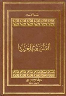 تحميل كتاب الفلسفة العليا لـ السيد رضا الصدر PDF