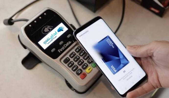 سامسونج تطلق محفظة Samsung Pay للمعاملات المالية والخدمات المصرفية2020