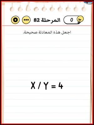 حل Brain Test المستوى 82
