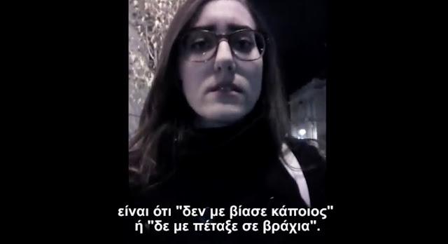 Ελένη Τοπαλούδη: Το βίντεο που έγινε viral λίγες ημέρες μετά την άγρια δολοφονία