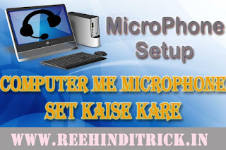 microphone setup, mic set, How to Set Mic , computer