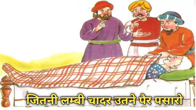 अकबर बीरबल की कहानी - जितनी लम्बी चादर उतने पैर पसारो और अब तो आन पड़ी है | Akbar Birbal Ki Kahani In Hindi