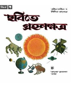 ছবিতে গ্রহ নক্ষত্র - বরিস লিভিন ও লিদিয়া রাদ্লভা / অরুণ সোম