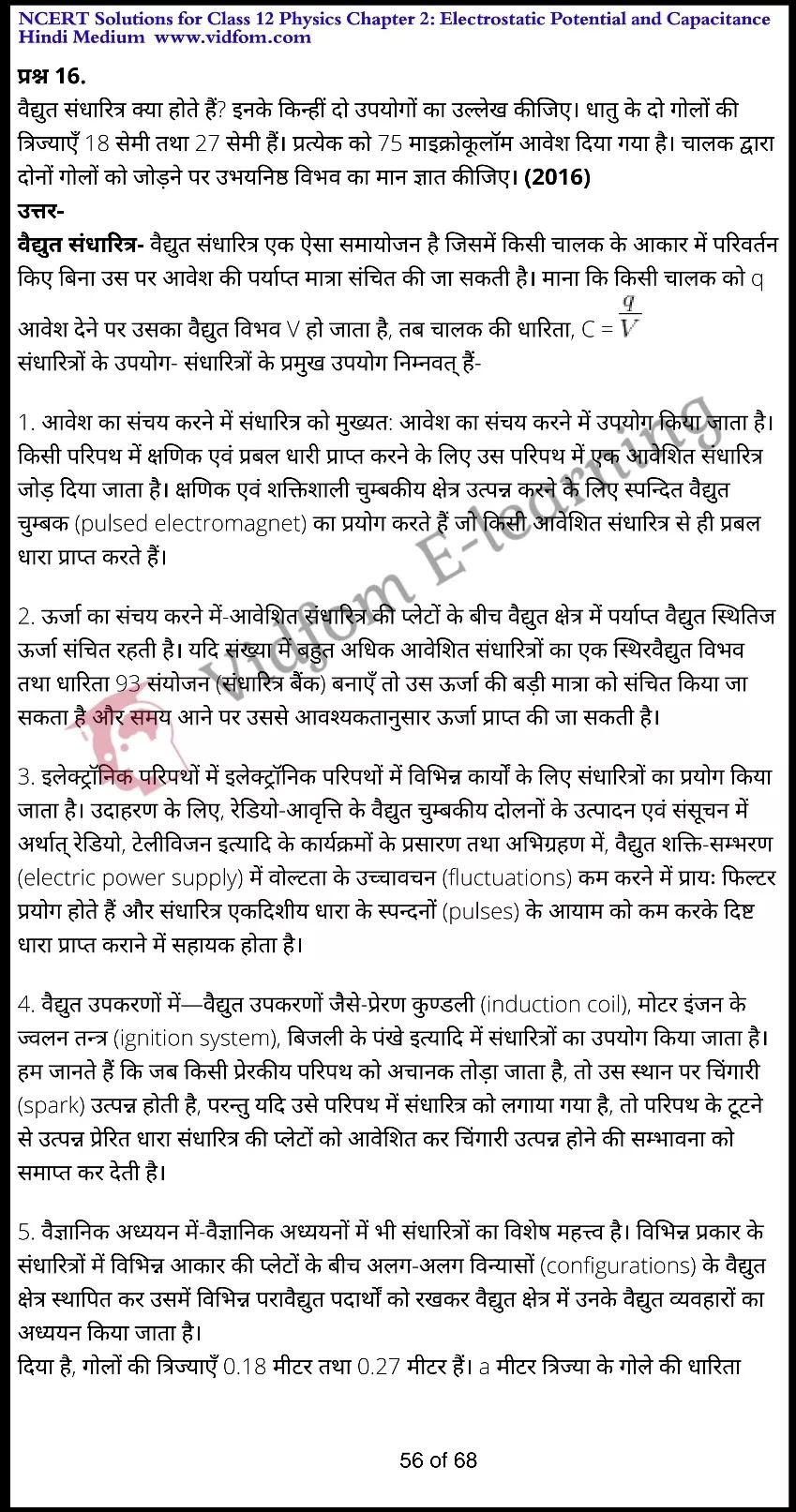 class 12 physics chapter 2 light hindi medium 56