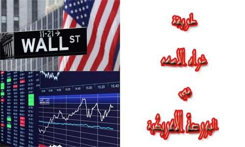 طريقة شراء الاسهم في البورصة الامريكية