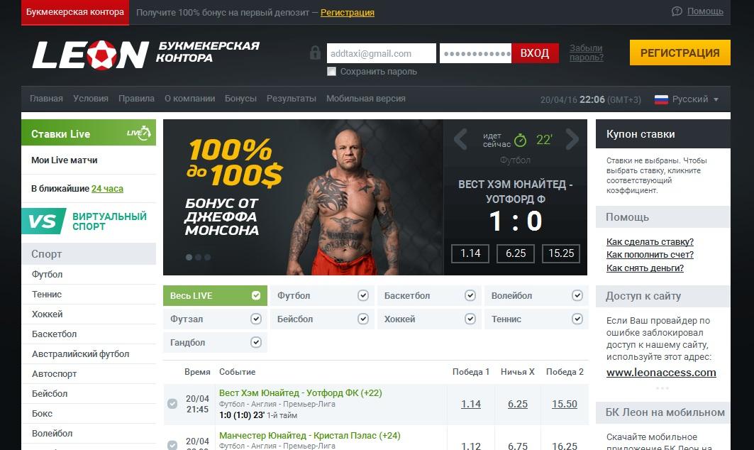 Онлайн ставки на спорт онлайн