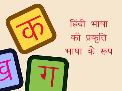 हिन्दी भाषा की प्रकृति