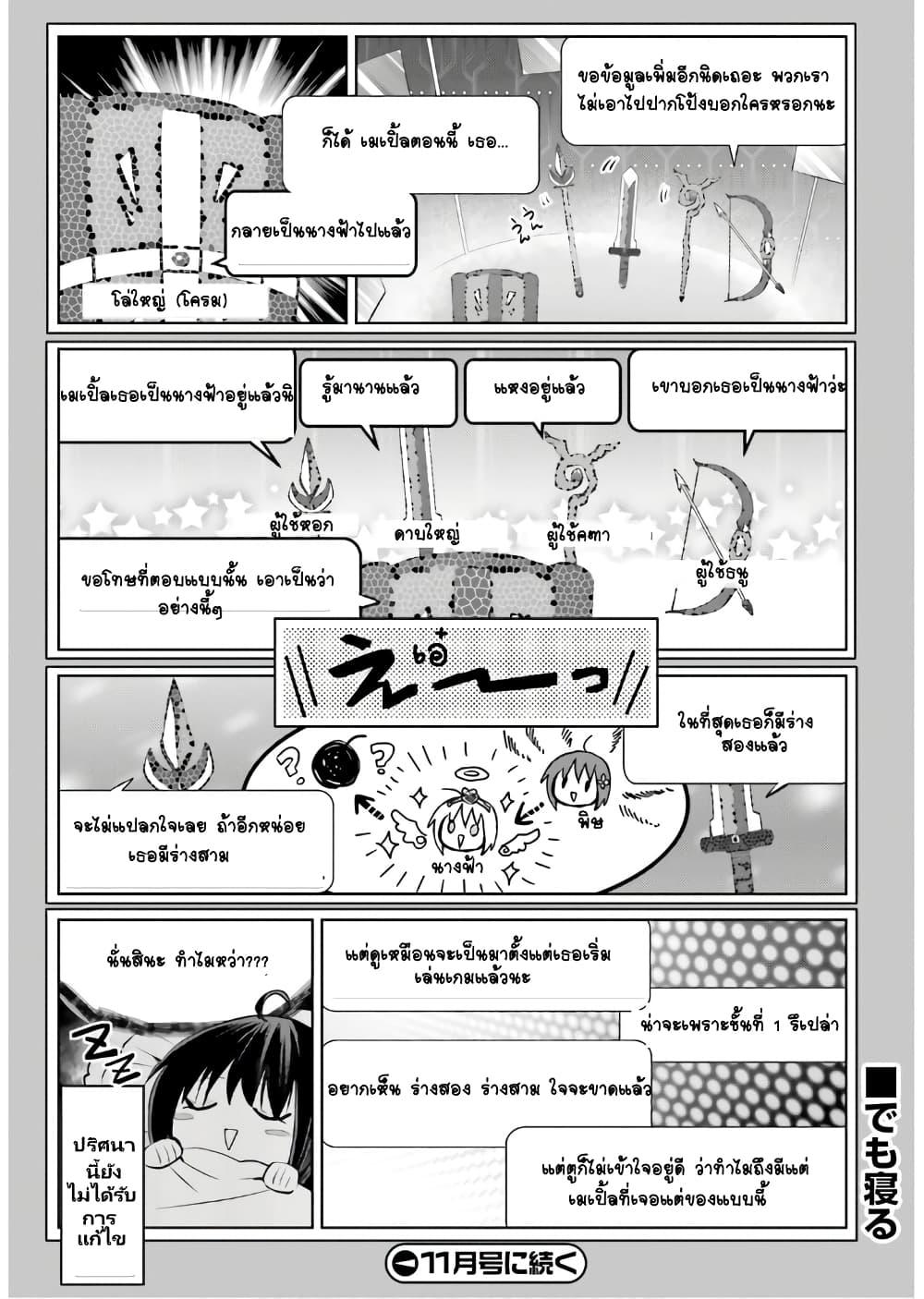 อ่านการ์ตูน Itai no wa Iya nanode Bogyo-Ryoku ni Kyokufuri Shitai to Omoimasu ตอนที่ 19 หน้าที่ 32