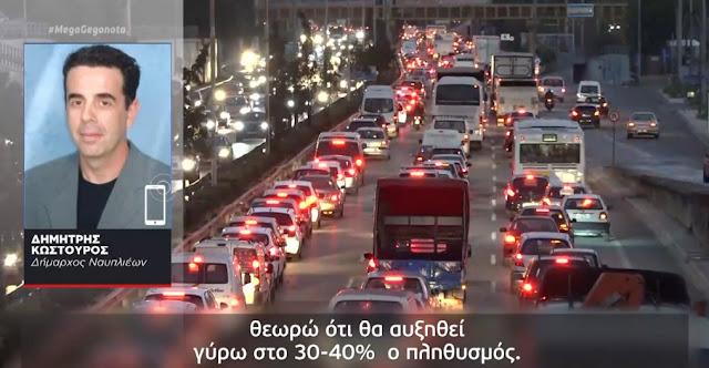Κωστούρος στο MEGA: Στο Ναύπλιο αναμένεται αύξηση του πληθυσμού την περίοδο του lockdown μέχρι και 40% (βίντεο)