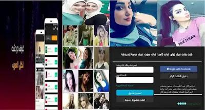 دردشة مصرية , شات عربي دردشة بدون تسجيل , دردشة نجوم العرب , بنات للتعارف , موقع تعارف , شات بنات الخليج