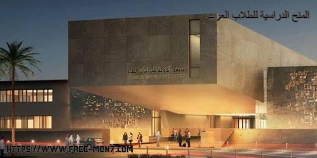 فرصة ممولة بالكامل للدراسة في قطر بمعهد الدوحة