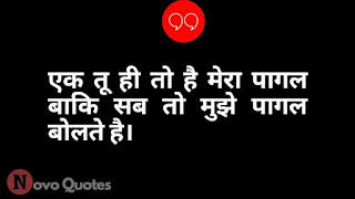 Quotes on Pagal