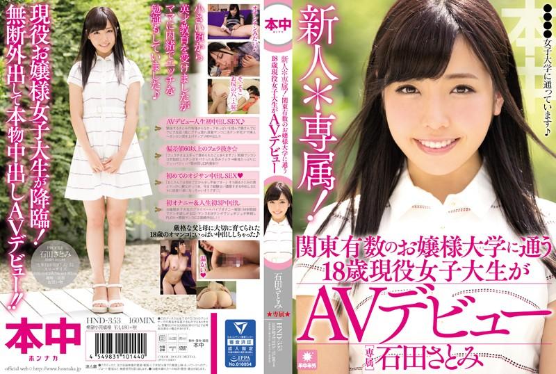 HND-353 Ishida Satomi 18-year-old AV Debut - 1080HD