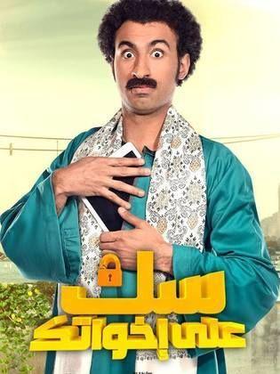 أحداث الحلقة الأولي من مسلسل علي ربيع سك علي إخواتك تفاصيل مسلسل سك علي إخواتك في رمضان علي قناة MBC مصر