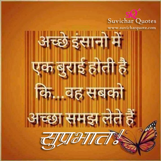 Hindi Suvichar Good Morning Message Thoughts Whatsapp Dp Photos