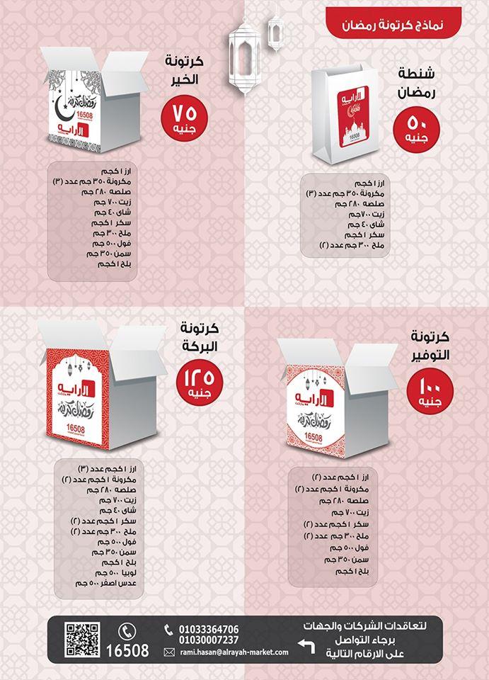 عروض الراية ماركت رمضان من 26 مارس حتى 11 ابريل 2020 جميع الفروع