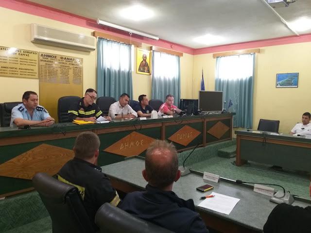 Πρέβεζα: Συνεδρίαση Συντονιστικού Πολιτικής Προστασίας Δήμου Πάργας- Αντιπυρική περίοδος 2020